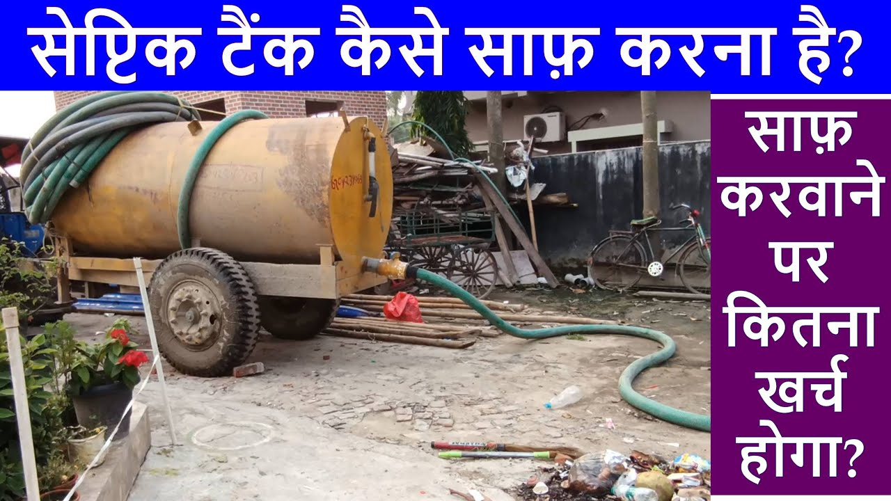 Septic tank kaise saaf karna hai? How to clean Septic Tank and Cost? When Tank is Full?